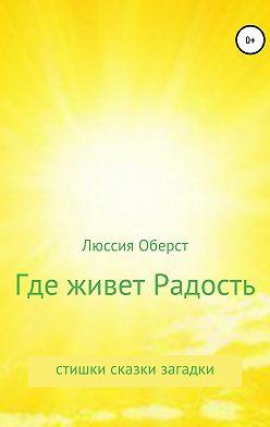 Люссия Оберст - Где живет Радость