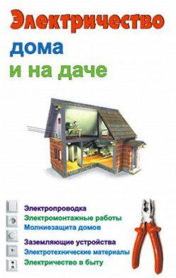 Неустановленный автор - Электричество дома и на даче