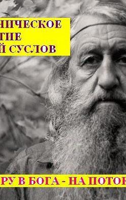 Алексей Суслов - Неканоническое житие