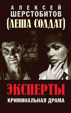 Алексей Шерстобитов - Эксперты
