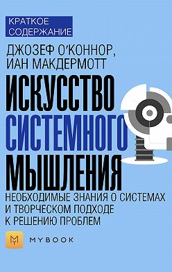 Ольга Тихонова - Краткое содержание «Искусство системного мышления. Необходимые знания о системах и творческом подходе к решению проблем»