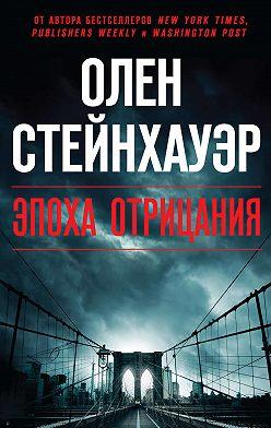 Олен Стейнхауэр - Эпоха Отрицания