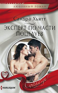 Сандра Хьятт - Эксперт по части поцелуев