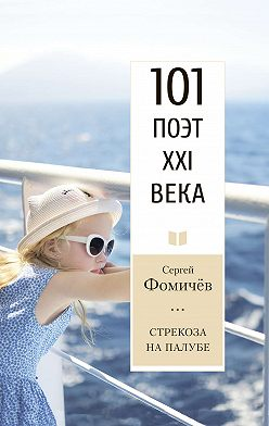 Сергей Фомичёв - Стрекоза на палубе