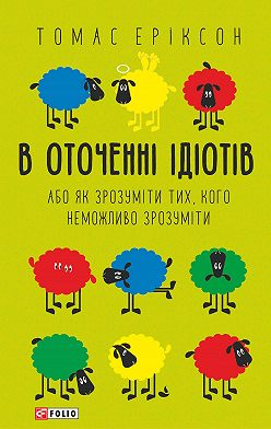 Томас Эриксон - В оточенні ідіотів, або Як зрозуміти тих, кого неможливо зрозуміти