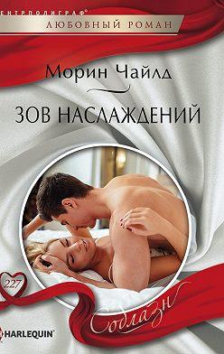 Морин Чайлд - Зов наслаждений