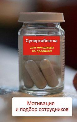Илья Мельников - Мотивация и подбор сотрудников