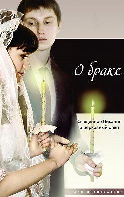 Неустановленный автор - О браке. Священное Писание и церковный опыт