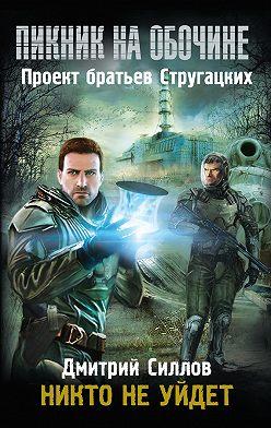 Дмитрий Силлов - Пикник на обочине. Никто не уйдет