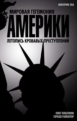 Олег Платонов - Мировая гегемония Америки. Летопись кровавых преступлений