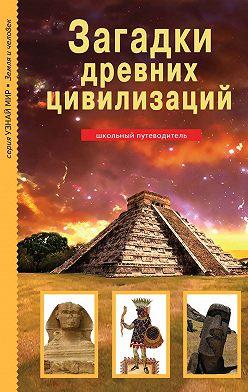 Сергей Афонькин - Загадки древних цивилизаций