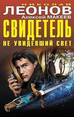 Николай Леонов - Свидетель, не увидевший свет (сборник)
