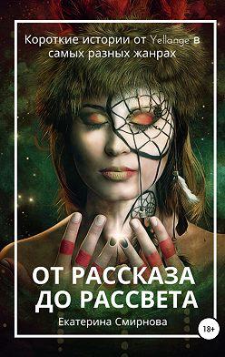 Екатерина Смирнова - От рассказа до рассвета
