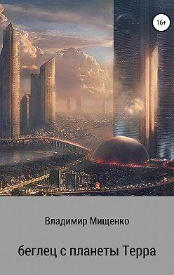 владимир мищенко - Беглец с планеты Терра