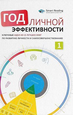 Сборник - Год личной эффективности. Когнитивный интеллект. Эффективно учусь, использую техники и инструменты