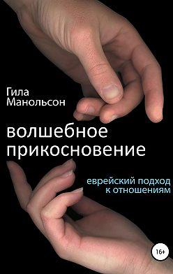 Гила Манольсон - Волшебное прикосновение