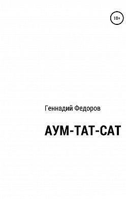 Геннадий Федоров - АУМ-ТАТ-САТ