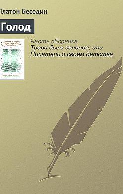 Платон Беседин - Голод
