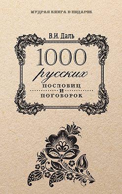 Владимир Даль - 1000 русских пословиц и поговорок