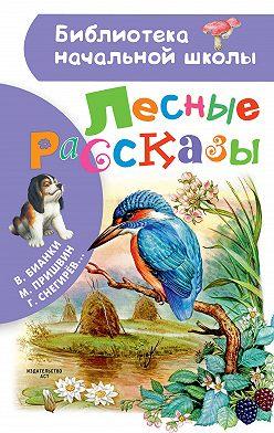 Михаил Пришвин - Лесные рассказы
