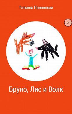 Татьяна Полонская - Бруно, Лис и Волк