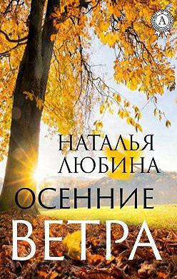 Наталья Любина - Осенние ветра