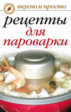 Ирина Перова - Рецепты для пароварки