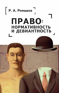 Роман Ромашов - Право: нормативность и девиантность