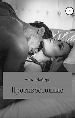 Анна Майерс - Противостояние