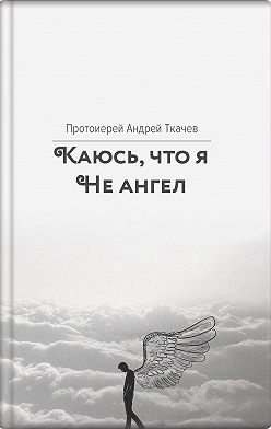 Андрей Ткачев - Каюсь, что я не ангел