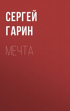 Сергей Гарин - Мечта