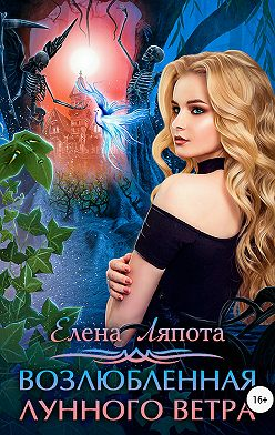 Елена Ляпота - Возлюбленная Лунного Ветра