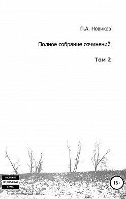 Павел Новиков - Полное собрание сочинений. Том 2