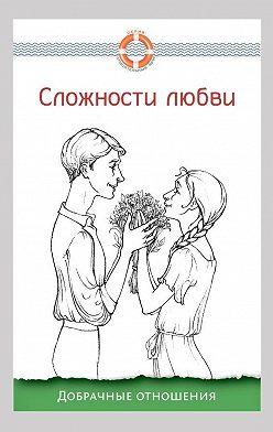 Неустановленный автор - Сложности любви. Добрачные отношения
