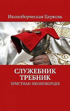 Евлампий-иконоборец - Служебник Требник. христиан-иконоборцев
