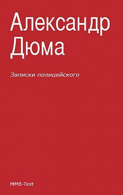 Alexandre Dumas - Записки полицейского (сборник)