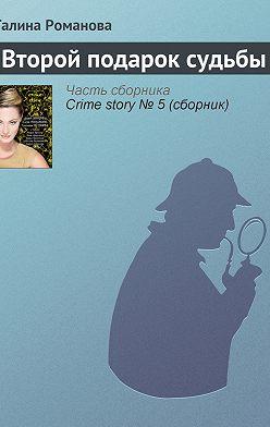 Галина Романова - Второй подарок судьбы