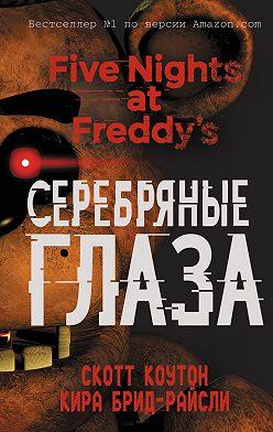 Скотт Коутон - Пять ночей у Фредди. Серебряные глаза