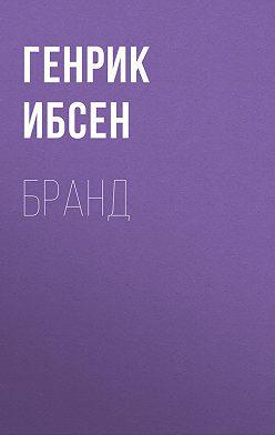 Генрик Ибсен - Бранд