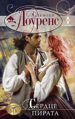Стефани Лоуренс - Сердце пирата