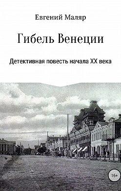 Евгений Маляр - Гибель «Венеции». Детективная повесть начала XX века