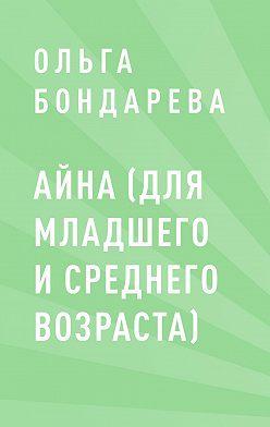 Ольга Бондарева - Айна (для младшего и среднего возраста)