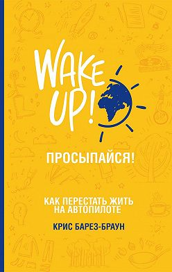 Chris Barez-Brown - Просыпайся!