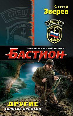 Сергей Зверев - Тоннель времени