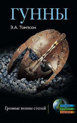 Эдвард Томпсон - Гунны. Грозные воины степей