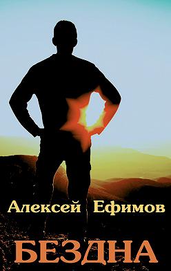 Алексей Ефимов - Бездна