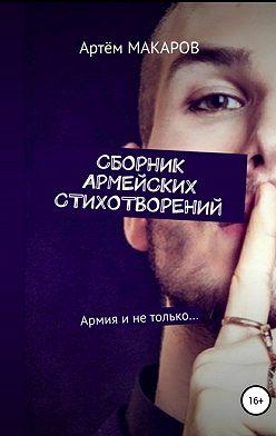 Артём Макаров - Сборник армейских стихотворений