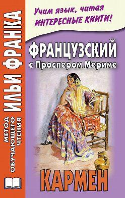 Неустановленный автор - Французский с Проспером Мериме. Кармен