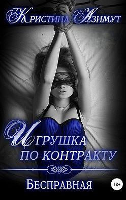 Кристина Азимут - Игрушка по контракту. Бесправная