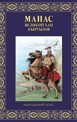 Виктор Кадыров - Манас – великий хан кыргызов